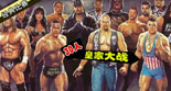 WWE30人皇家大战排行榜