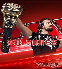 <b>WWE2016年5月24日【RAW最新赛事】</b>