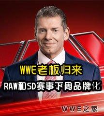 <b>WWE2016年7月12日【RAW最新赛事】</b>