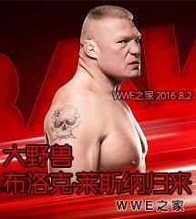 <b>WWE2016年8月2日【RAW最新赛事】</b>