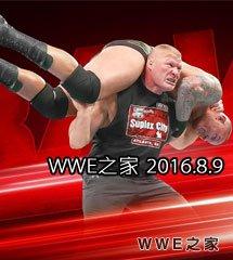 <b>WWE2016年8月9日【RAW最新赛事】</b>