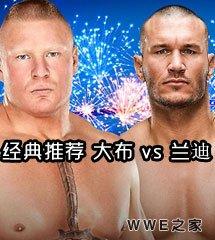 <b>布洛克·莱斯纳 vs 兰迪·奥顿《WWE2016夏日狂潮》经典视频</b>
