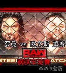 <b>WWE2016年9月20日【RAW最新赛事】</b>