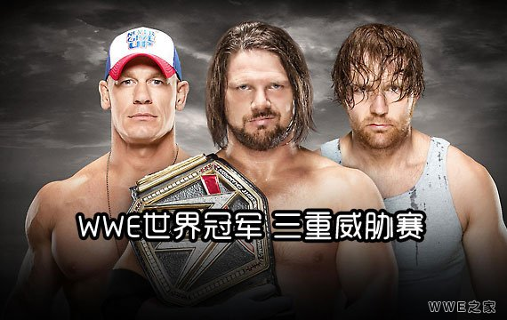 塞纳 vs AJ vs 迪安《WWE2016爆裂震撼》