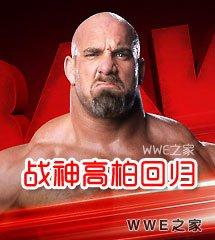 <b>WWE2016年10月18日【RAW最新赛事】</b>
