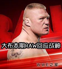 <b>WWE2016年10月25日【RAW最新赛事】</b>
