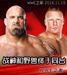<b>WWE2016年11月15日【RAW最新赛事】</b>