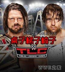 <b>WWE2016年12月5日【桌子梯子椅子】TLC大赛</b>