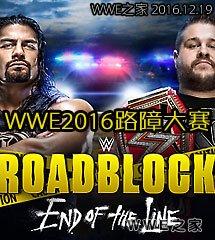 <b>WWE2016年12月19日《路障大赛》</b>