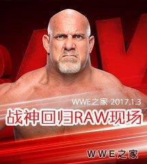 <b>WWE2017年1月3日【RAW最新赛事】</b>