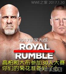 <b>WWE2017年1月30日《皇家大战大赛》</b>
