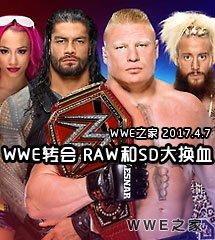 <b>WWE2017年4月11日【RAW最新赛事】</b>