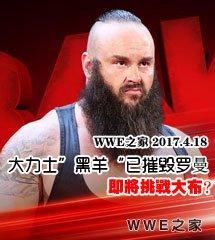 <b>WWE2017年4月18日【RAW最新赛事】</b>