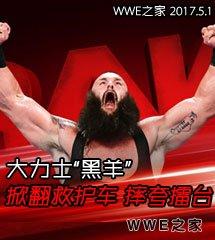 <b>WWE2017年4月25日【RAW最新赛事】</b>