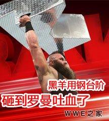 <b>WWE2017年5月2日【RAW最新赛事】</b>