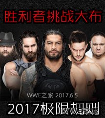 <b>WWE2017年6月5日_极限规则大赛《2017EXTREME RULES》</b>