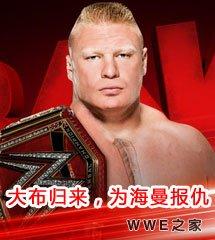 <b>WWE2017年6月13日【RAW最新赛事】</b>