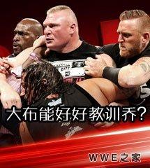 <b>WWE2017年6月27日【RAW最新赛事】</b>