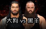 罗曼·雷恩斯 vs 布朗·司徒劳曼《WWE2017火球大赛》救护车赛