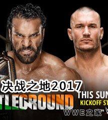 <b>WWE2017年7月24日《战争之王》_WWE决战之地2017.7.24</b>
