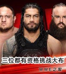 <b>WWE2017年8月1日【RAW最新赛事】</b>