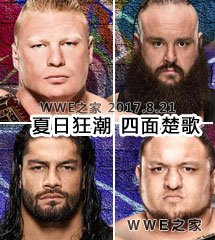 <b>WWE2017年8月20日【夏日狂潮大赛】</b>