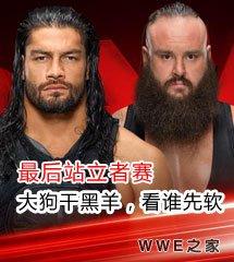 <b>WWE2017年8月8日【RAW最新赛事】</b>