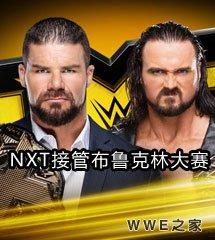 <b>WWE2017年8月20日【NXT接管大赛:布鲁克林】</b>