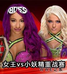 <b>WWE2017年8月29日【RAW最新赛事】</b>