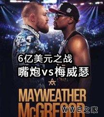 梅威瑟vs康纳(嘴炮)【拳击vs综合格斗】6亿美元世纪大战