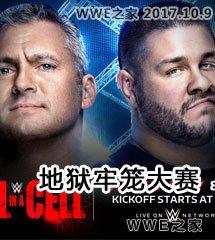 <b>WWE2017年10月9日【地狱牢笼大赛】</b>