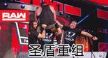 本周RAW十佳镜头:圣盾重组爆桌黑羊