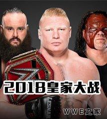<b>WWE2018年1月29日【皇家大战】</b>