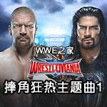 WWE2016摔角狂热32主题曲1《Hello_Friday》