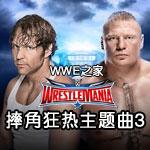 WWE2016摔角狂热32主题曲3《Sympathy_For_The_Devil》
