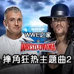 WWE2016摔角狂热32主题曲2《Hail_to_the_King》