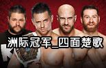 欧文斯vs米兹vs塞萨罗vs扎恩《WWE2016极限规则大赛》