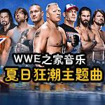 WWE2016夏日狂潮主题曲《Welcome》