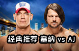 约翰·塞纳 vs AJ·斯泰尔斯《WWE2016夏日狂潮》
