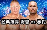 布洛克·莱斯纳 vs 兰迪·奥顿《WWE2016夏日狂潮》经典视频