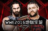 WWE2016年10月31日【地狱牢笼大赛】