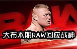 WWE2016年10月25日【RAW最新赛事】