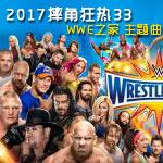 WWE2017摔角狂热大赛33主题曲《Greenlight》