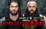 WWE2017年5月1日【血债血偿_以牙还牙大赛】