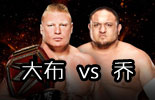 布洛克·莱斯纳 vs 萨摩亚·乔《WWE2017火球大赛》经典视频