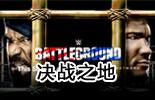 WWE2017年7月24日《战争之王》_WWE决战之地2017.7.24