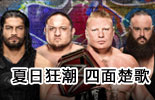 WWE2017年8月20日【夏日狂潮大赛】