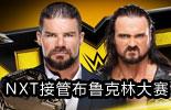 WWE2017年8月20日【NXT接管大赛:布鲁克林】