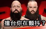 WWE2017年9月5日【RAW最新赛事】