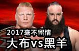 WWE2017年9月25日【毫不留情大赛】